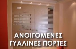 anoigomenes-gyalines-portes