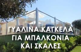 gyalina-kagkela-gia-mpalkonia-kai-skales