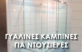 gyalines-kampines-gia-ntouzieres