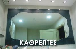 kathreptes