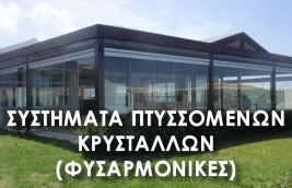 systimata-ptysomenon-krystalwn-fysarmonikes