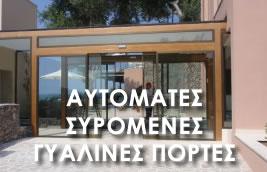 automates-syromenes-gyalines-portes