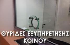 thyrides-eksypiretisis-koinou