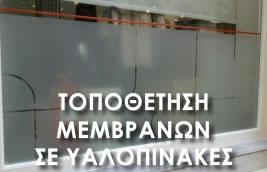 topothetisi-memvranon-se-yalopinakes